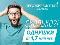 Квартиры на Новой Риге! ЖК «Лесобережный» Ипотека от 5,75%